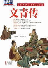新周刊2015年选-文青传