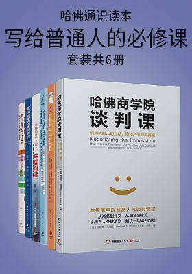 哈佛通识读本:写给普通人的必修课(全6册)