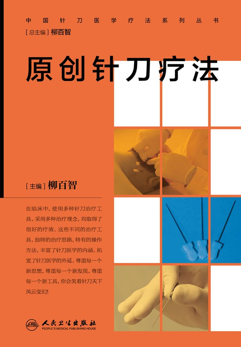 原创针刀疗法