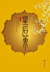 皇后策(上)(试读本)