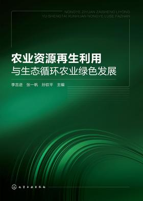 农业资源再生利用与生态循环农业绿色发展