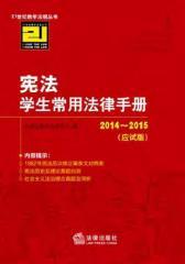 宪法学生常用法律手册(2014-2015 应试版)(仅适用PC阅读)