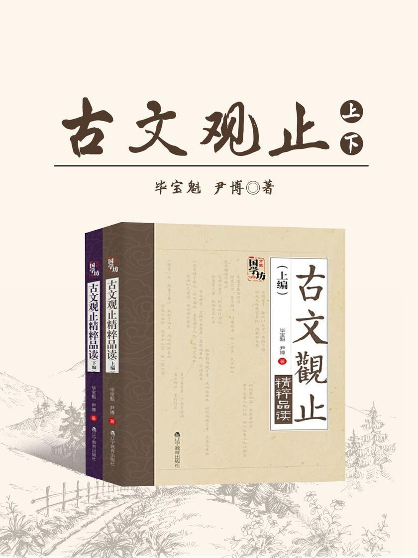万象国学坊系列--古文观止精粹品读(全2册)