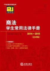 商法学生常用法律手册(2014-2015 应试版)