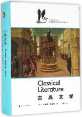 古典文学(企鹅·鹈鹕丛书)(试读本)