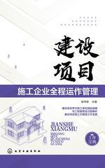 建设项目施工企业全程运作管理