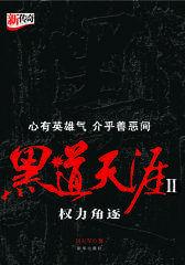 黑道天涯Ⅱ:华人黑帮海外拼杀(试读本)