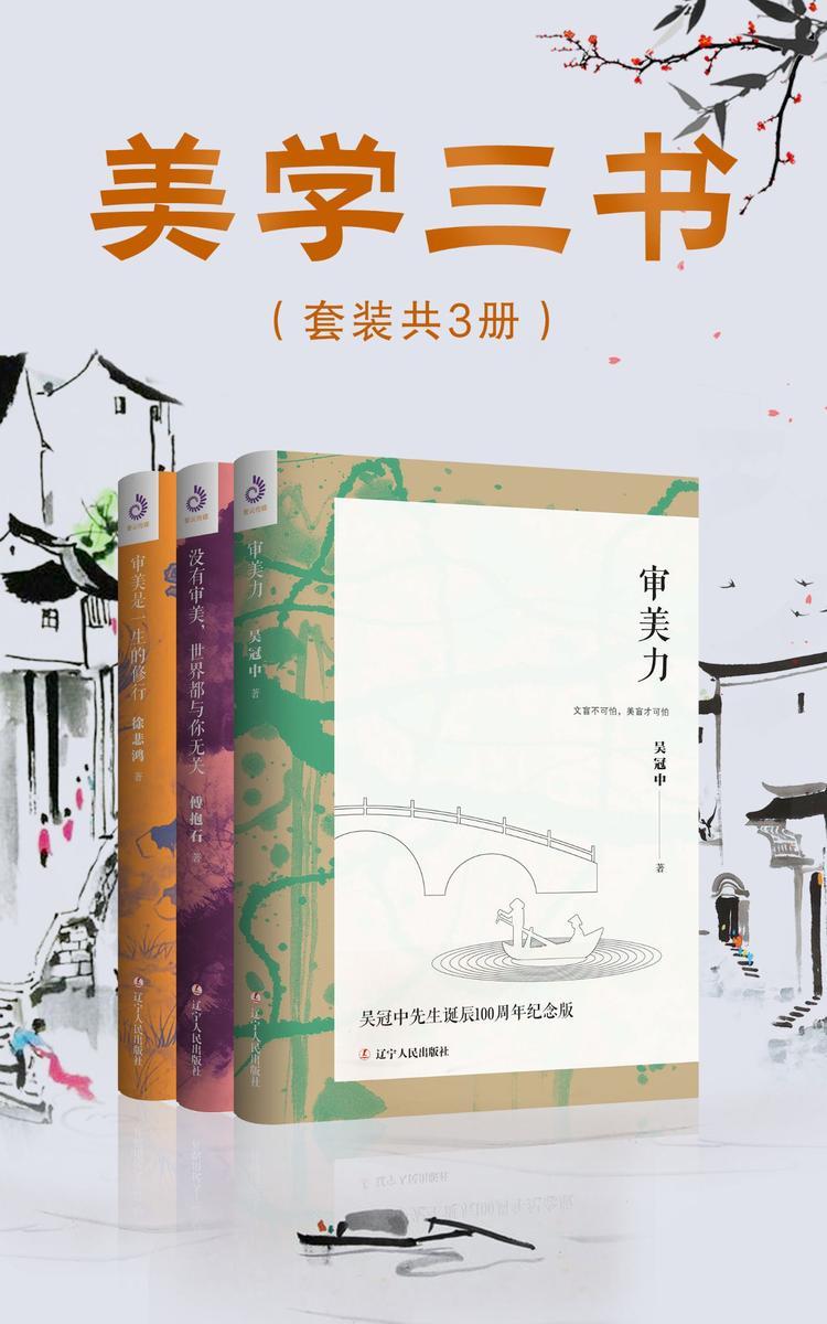 美学三书(套装共3册)