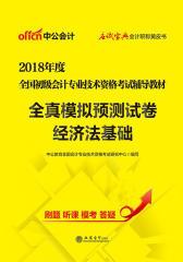 中公2018全国初级会计专业技术资格考试辅导教材全真模拟预测试卷经济法基础