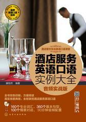 酒店服务英语口语实例大全(音频实战版)