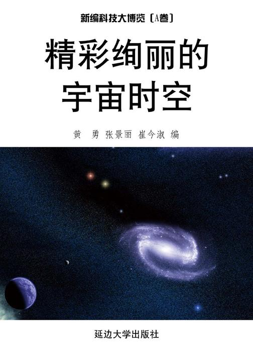 精彩绚丽的宇宙时空