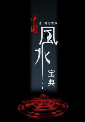 中国风水宝典(中国传统文化书系)