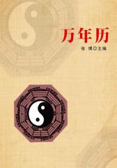 万年历(中国传统文化书系)