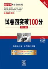 试卷四突破100分(第七版)(2014年司法考试)