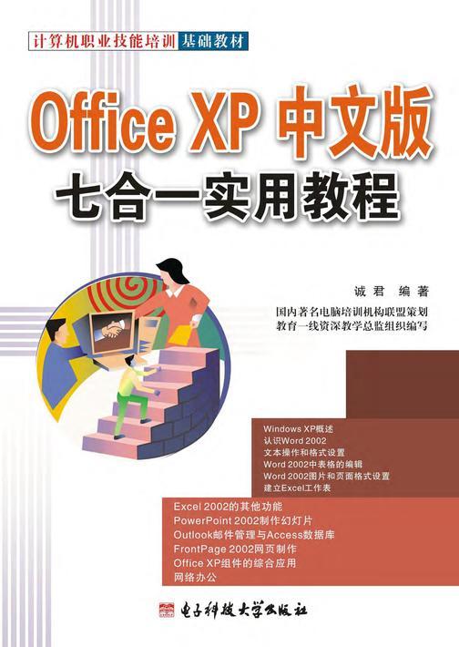 Office XP 中文版七合一实用教程(仅适用PC阅读)
