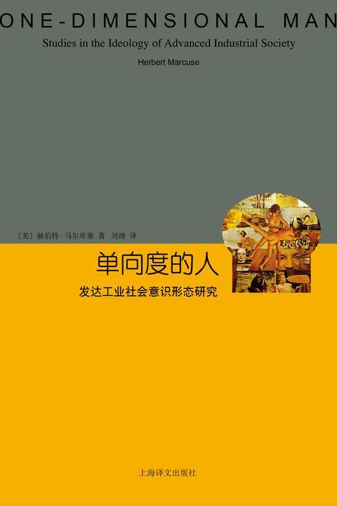 单向度的人:发达工业社会意识形态研究(睿文馆)