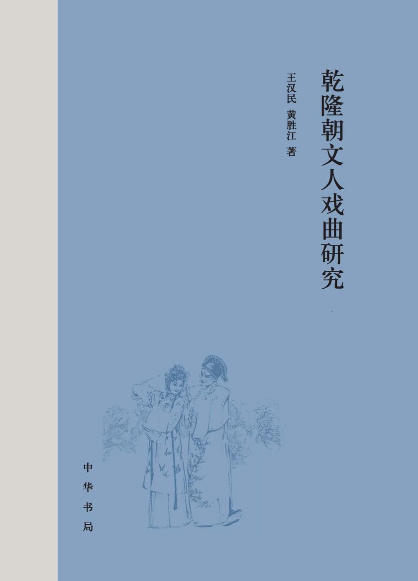 乾隆朝文人戏曲研究(上下册)精