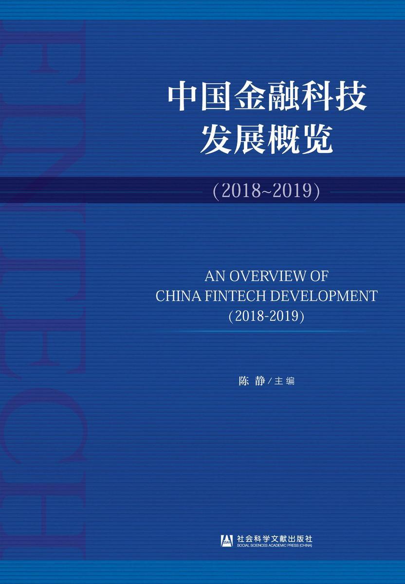 中国金融科技发展概览(2018~2019)