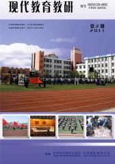 现代教育教研 月刊 2011年02期(仅适用PC阅读)