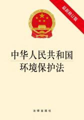 中华人民共和国环境保护法(最新修正版)