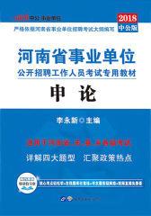 中公2018河南省事业单位公开招聘工作人员考试专用教材申论