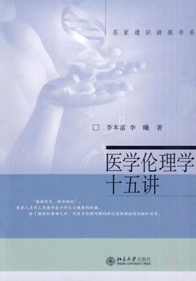 医学伦理学十五讲(仅适用PC阅读)