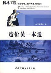 造价员一本通(园林工程现场管理人员一本通系列丛书)(仅适用PC阅读)
