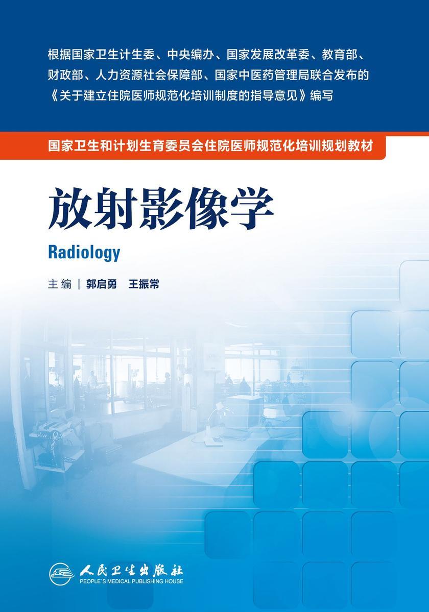 放射影像学