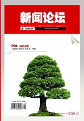 新闻论坛 双月刊 2011年05期(仅适用PC阅读)