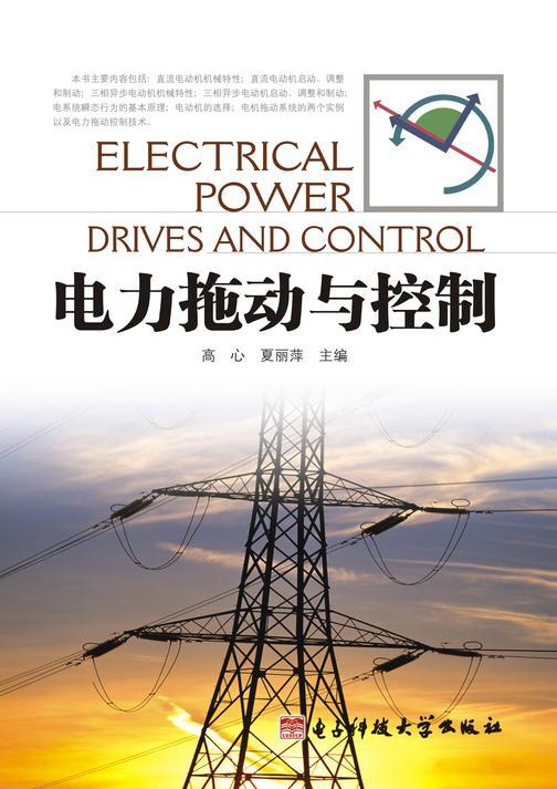 电力拖动与控制(仅适用PC阅读)