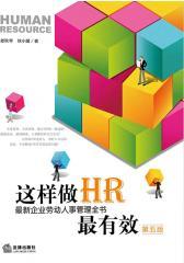 这样做HR最有效(第五版):最新企业劳动人事管理全书