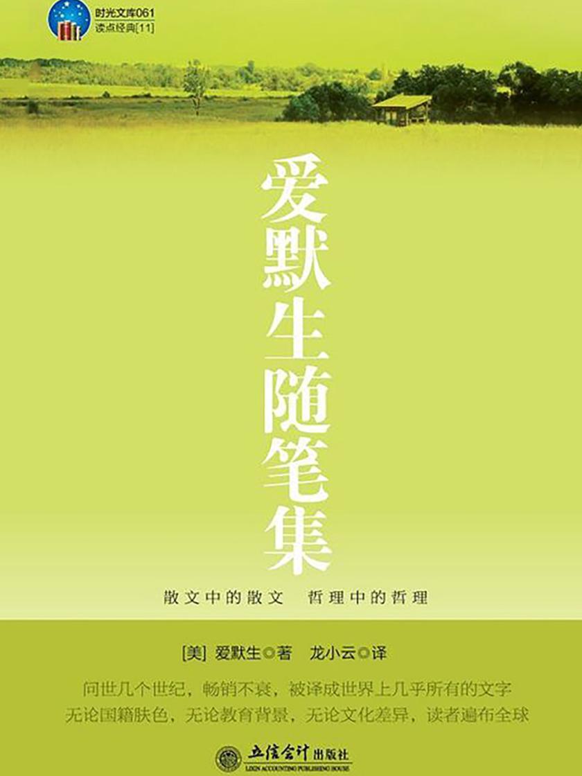 爱默生随笔集(时光文库061·读点经典11)
