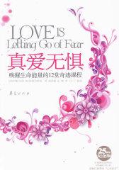 真爱无惧-唤醒生命能量的12堂奇迹课程(试读本)