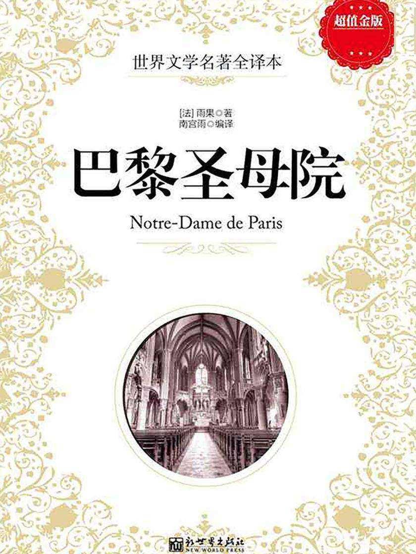巴黎圣母院(超值金版)(世界文学名著全译本)