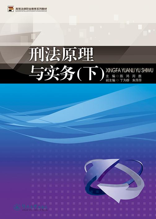 高等法律职业教育系列教材·刑法原理与实务(下)