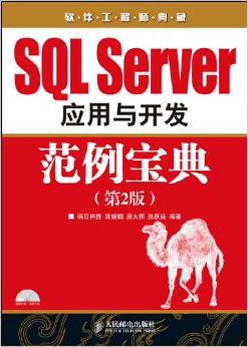 SQLServer应用与开发范例宝典(第2版)