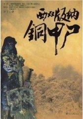西双版纳铜甲尸(特惠品)(试读本)