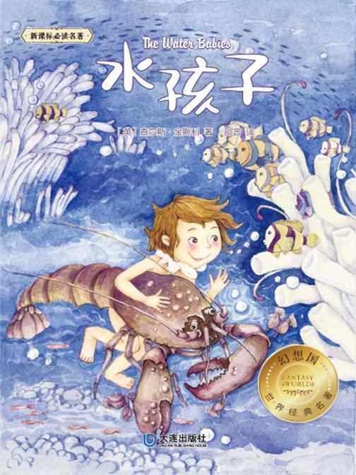 幻想国·世界经典名著:水孩子