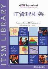 IT管理框架(试读本)