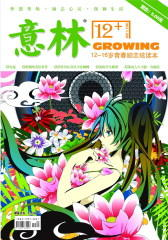 意林12+ 月刊 2011年09期(仅适用PC阅读)