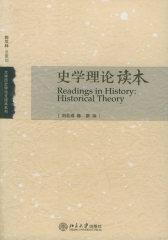 史学理论读本(仅适用PC阅读)