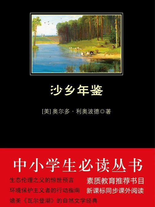 沙乡年鉴(中小学生必读丛书)
