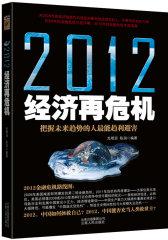 2012经济再危机(把握未来趋势的人才能趋利避害)(试读本)