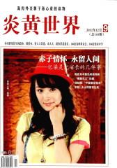 炎黄世界 月刊 2011年09期(仅适用PC阅读)