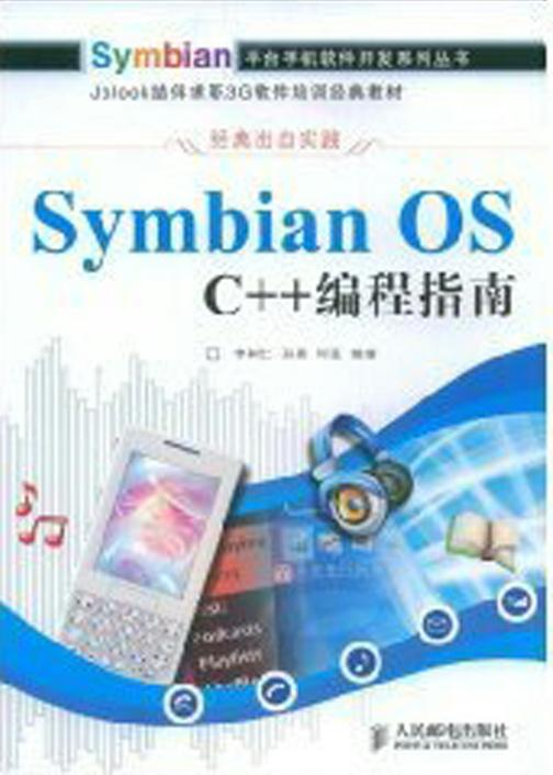 SymbianOSC++编程指南
