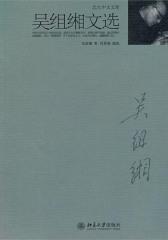 吴组缃文选(仅适用PC阅读)