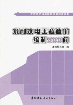 水利水电工程造价编制800问(仅适用PC阅读)