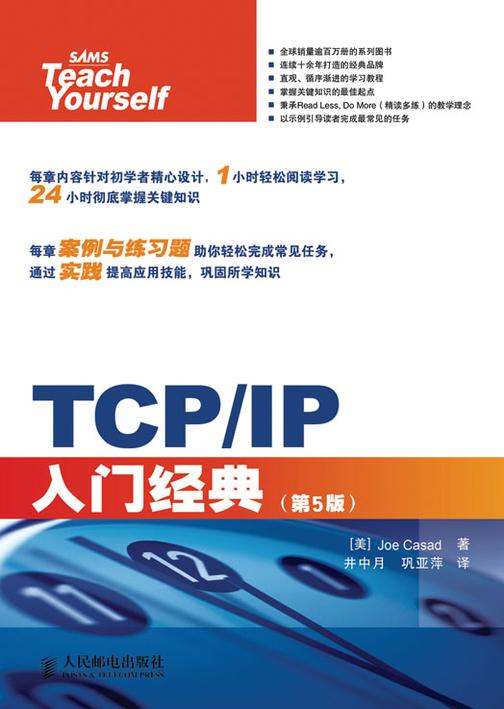 TCP IP入门经典(第5版)