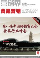 营销界·食品营销 月刊 2011年09期(仅适用PC阅读)