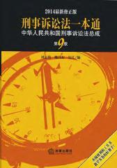 刑事诉讼法一本通:中华人民共和国刑事诉讼法总成(第9版)